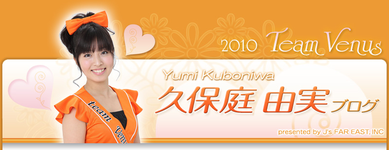 2010 team venus 久保庭由実 ブログ